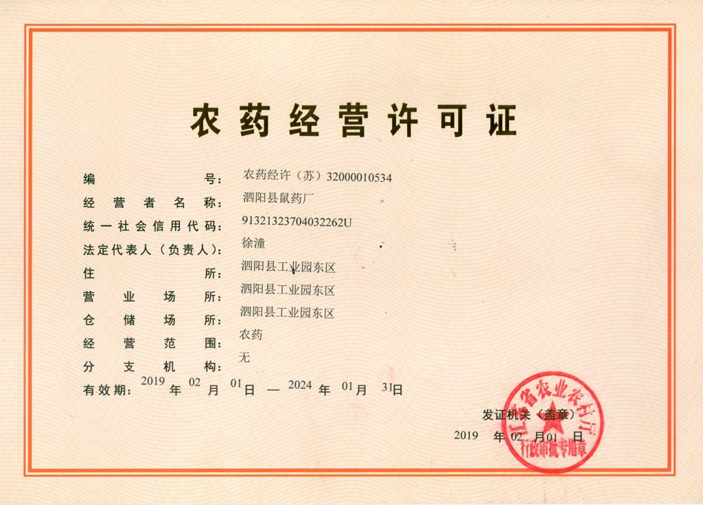 Rodenticide License
